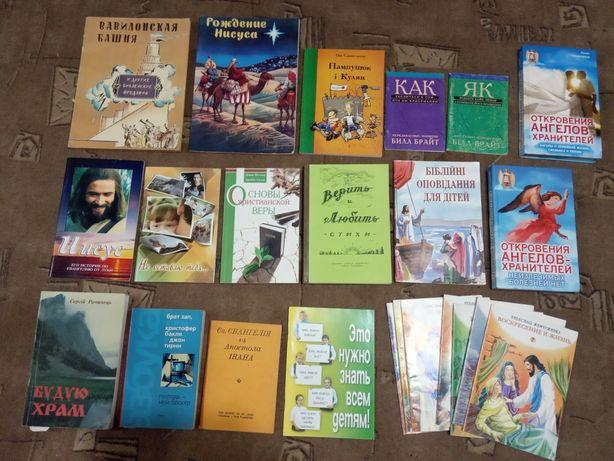 Книги о религии,исторические,романы