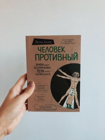 Книга Человек противный