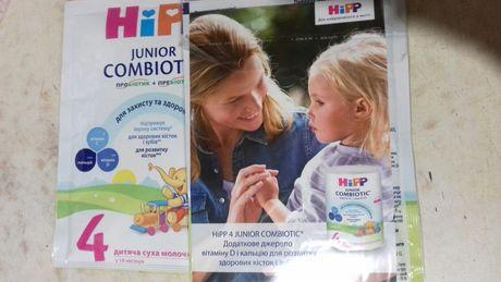 Детская сухая молочная смесь HiPP