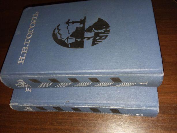 Николай Гоголь Собрание сочинений в 2-х томах 1973 состояние нового