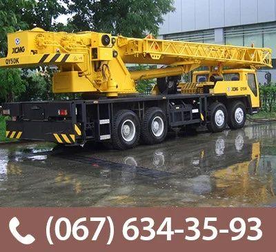 Услуги автокрана грузоподъёмностью 50 тонн. Вылет стрелы 55 метров