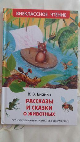 """Виталий Бианки """"Рассказы и сказки о животных"""""""