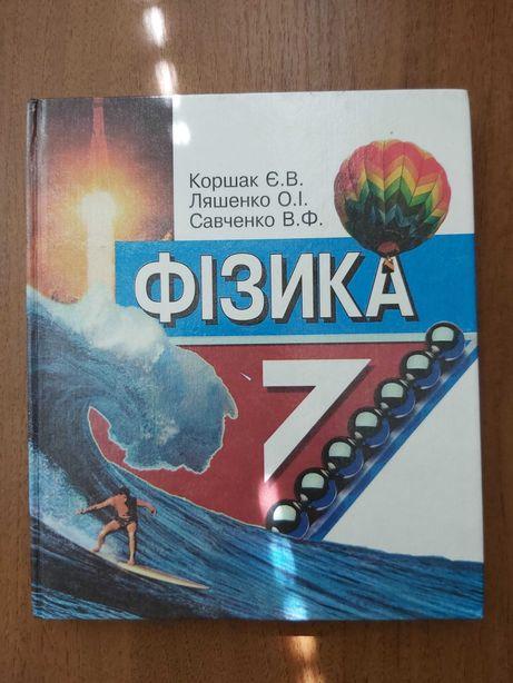 Фізика 7 клас Коршак, Ляшенко,Савченко,