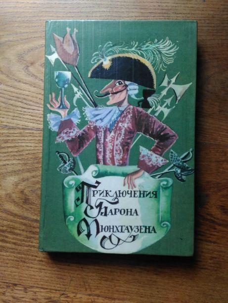 Барон Мюнхаузен детская книжка