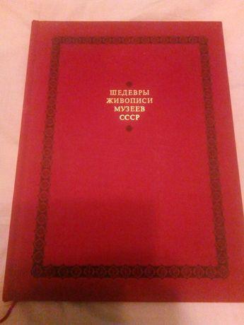 Книга шедевры живописи музеев ссср