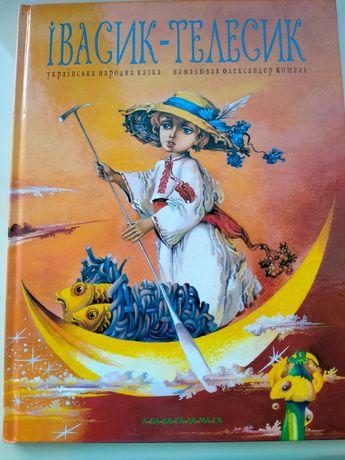Дитяча книга Івасик Телесик абабагаламага