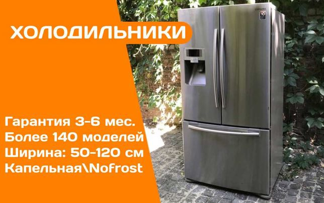 Холодильник широкий SAMSUNG Side-by-side No Frost 178 трехдверный Б\у