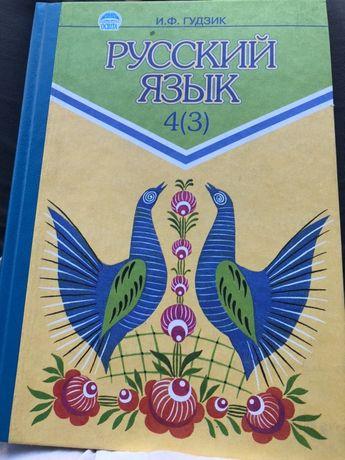 Учебник по русскому языку для 2-3-4 класс Гудзик