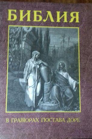 БІБЛІЯ в гравюрах  - Гюстава Доре