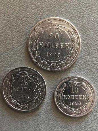 Советские наборы монет 20,15,10 копеек 1923.1925.1928... г