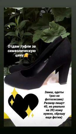 Продам туфли в идеальнейшем состоянии 39р