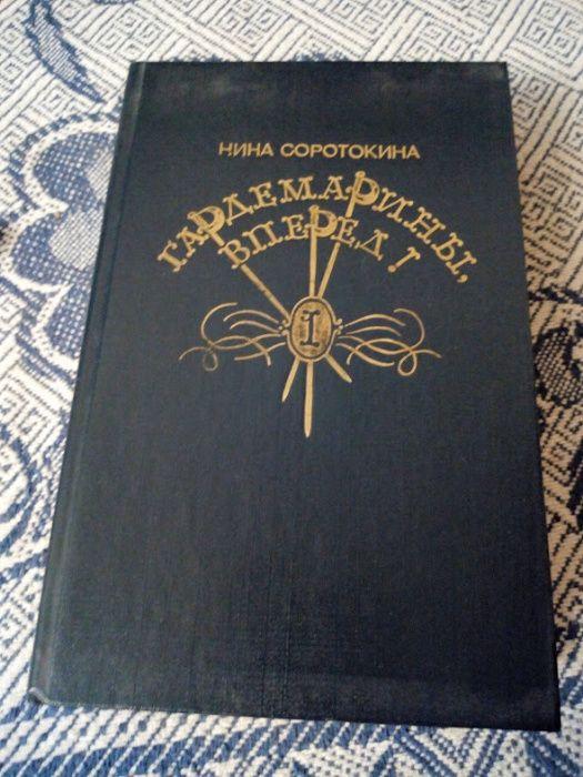 """Нина Соротокина """"Гардемарины вперед"""" Мариуполь - изображение 1"""
