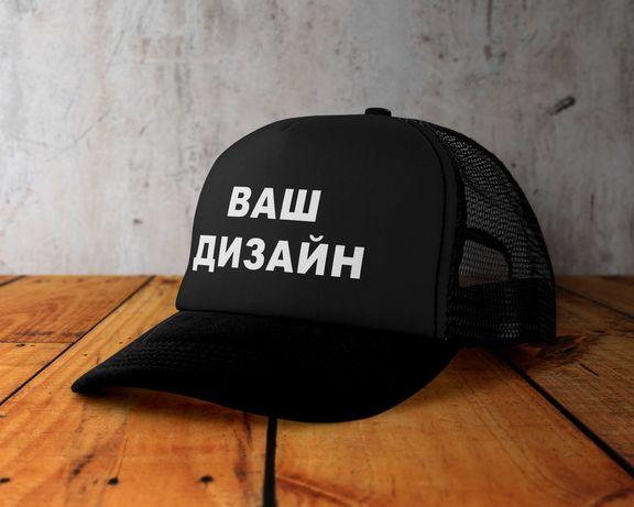 Кепка с надписью/Твоя надпись/Лого