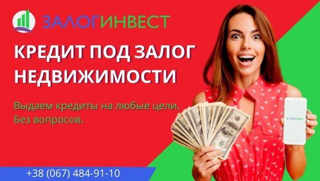 Деньги, кредит, займ под залог жилья в Одессе.