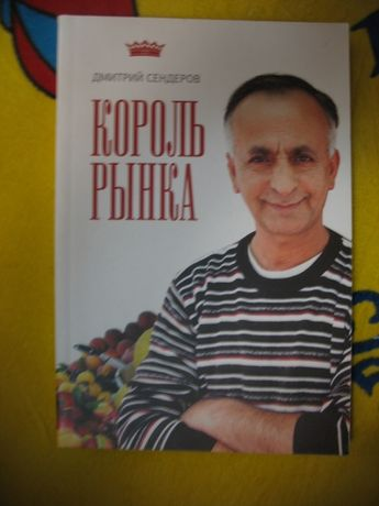 книга король рынка Дмитрий Сендеров