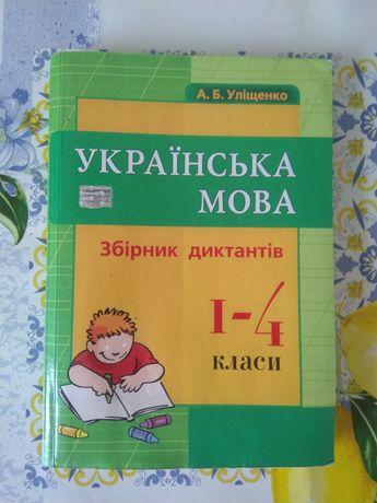 Украiнська мова/збiрник диктантiв 1-4 класи