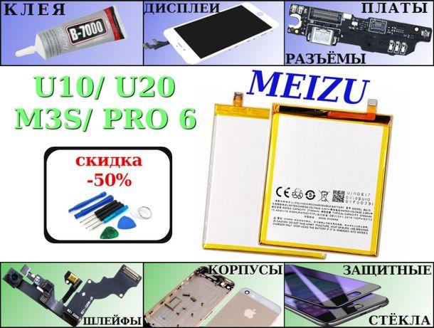 Аккумулятор батарея Meizu U10/ U20/ M5 Note /M3S/ M6 Note/ M6S/M5