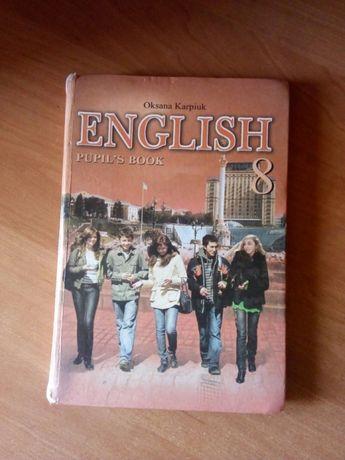 Английский язык 8 класс Оксана Карпюк