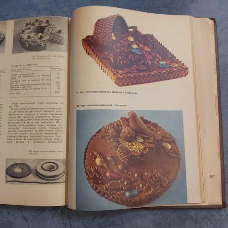 Производство пирожных и тортов 1974 г. *Пищевая промышленность* Москв