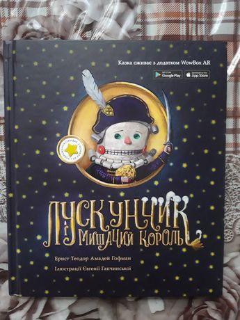 Книжки для дітей  Лускунчик і Мишачий король