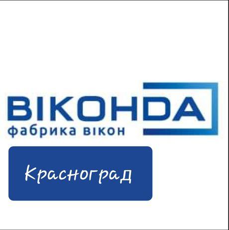 """Окна и двери от лучшего производителя окон """"Виконда"""" в г.Красноград"""
