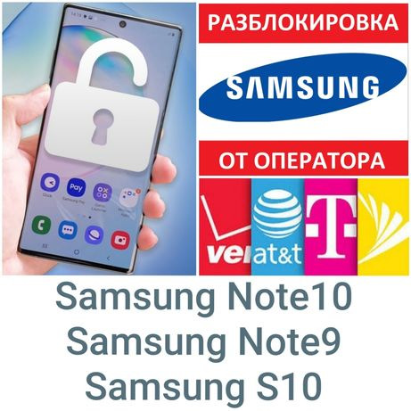 Разблокировка ВСЕХ Samsung, S21, S20, Note20, Note10, demo, S10 demo