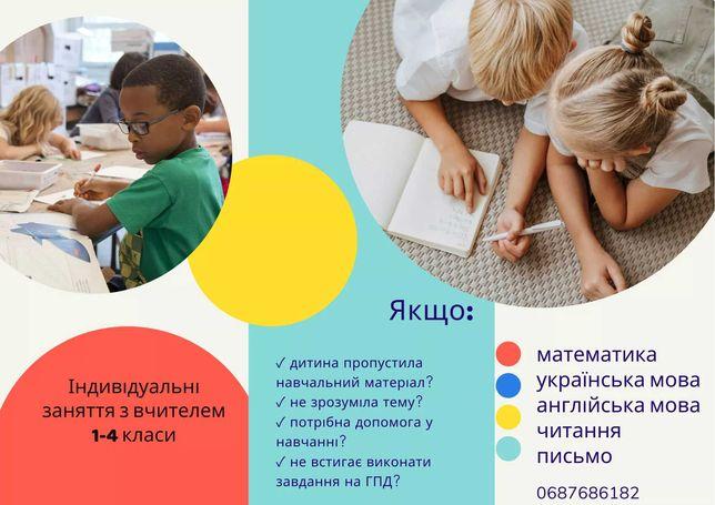Послуги вчителя Заняття Репетитор Молодші класи 1-4 класи