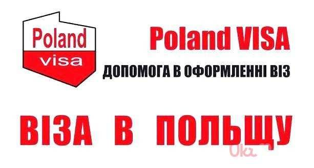 Приглашения в Польшу, Запрошення в Польщу, Сезонне, Робоче, Біо і інші
