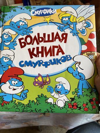 Большая книга Смурфиков новая