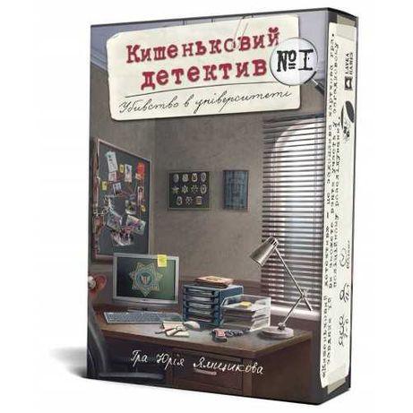 Карткова гра Кишеньковий детектив №1 Вбивство в університеті