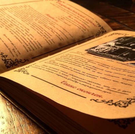 """Книга мистических игр и ритуалов """"Паранойя"""""""