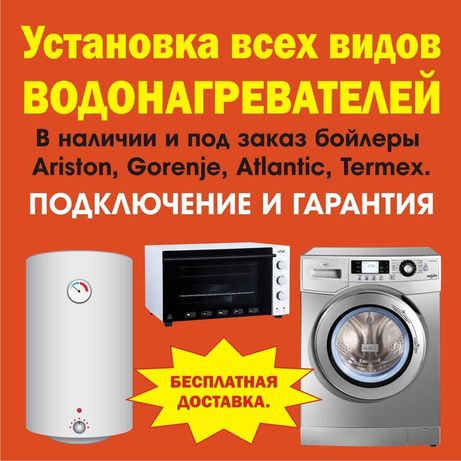 Продажа монтаж бойлеров установка Водонагреватель (бак) отличная цена