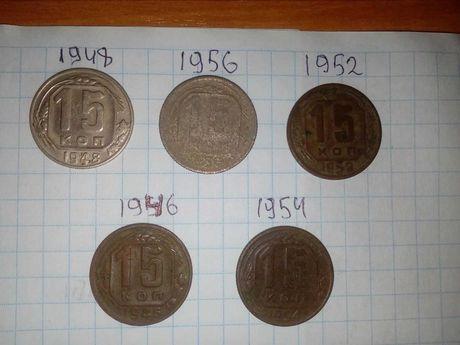 Набор монет 1946 - 1956 г.
