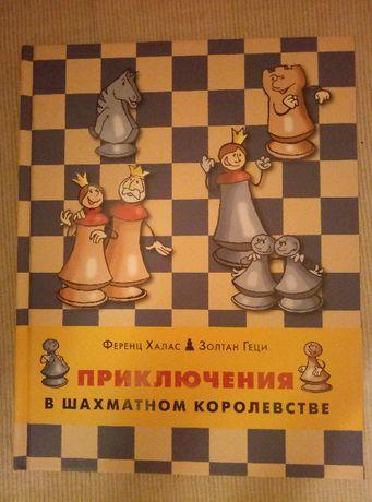 """Книга """"Приключения в шахматном королевстве"""" Ф. Халас З. Геци 2017"""
