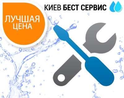 Сервисное обслуживание систем очистки воды, обратного осмоса, фильтров