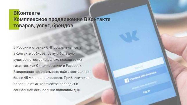 Продвижение бизнесс-страницы комплексное продвижение ВКонтакте