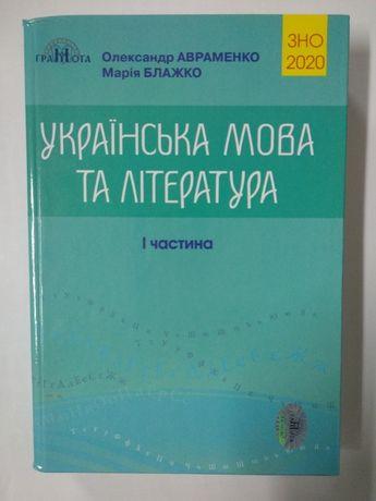 ЗНО Авраменко 2020 Українська мова та література 1 частина