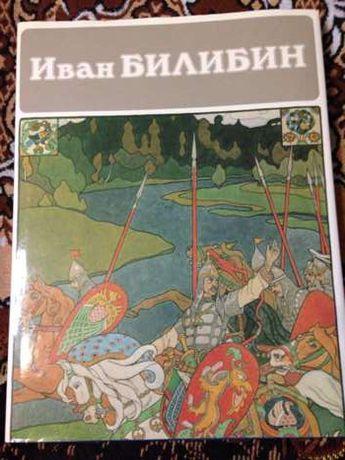"""книга """"Иван Билибин"""""""