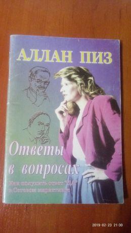 """Книга """" Ответы в вопросах"""""""