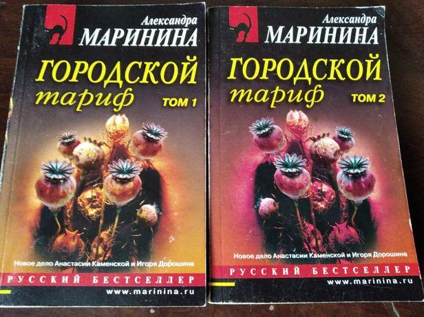 Продам книги Марининой
