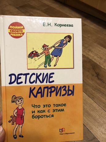 Книга книжка все о воспитании ребёнка
