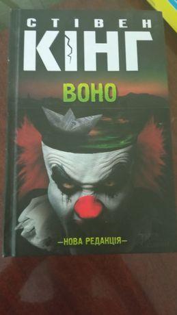 """Книга """"Оно"""" Стивена Кинга"""