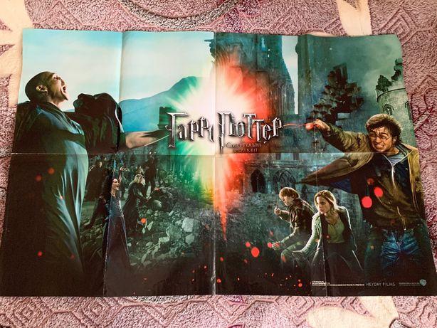 Продам 2-х сторонний постер Гарри Поттер