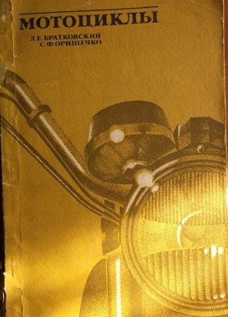 """Книга Мотоциклы. Братковский Л.Е. Оришечко С.Ф. """"Техніка"""". 1984г. 96 с"""