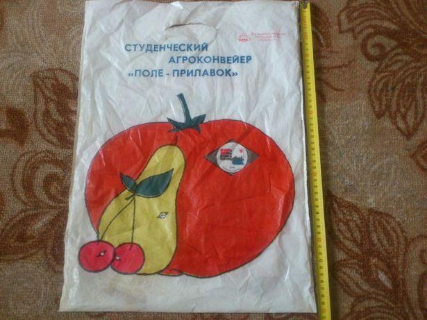 Пакет полиэтиленовый СССР