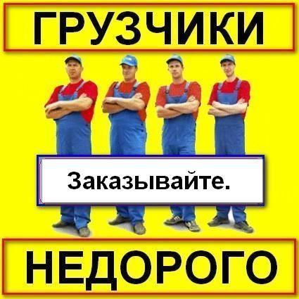 ГРУЗЧИКИ,вынос /вывоз строймусора!занос на этаж Полтава - изображение 1