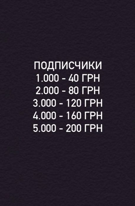 Instagram/Инстаграм/Накрутка/Раскрутка/Подписчики Алексеевка - изображение 1