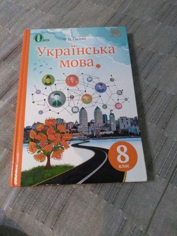 Підручник з української мови 8 клас Глазова