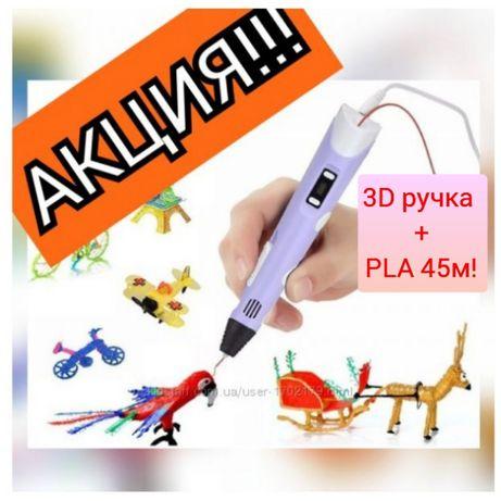 3д Ручка 12в/2А + пластик 3D Pen 2 Подарок, нарисуй машинку робота