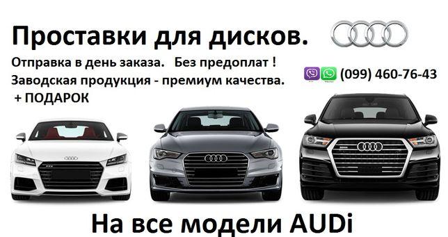 Проставки-адаптеры для дисков Audi 80,100,A1,A3,A4,A6,A7,A8,Q5,Q7,Q8